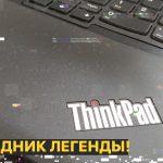 Lenovo thinkpad t580 обзор