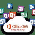 Office 365 для дома ключик активации