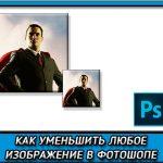 Photoshop как уменьшить картинку без потери качества