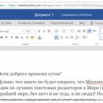 Microsoft word в браузере
