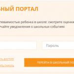 Http www school mosreg ru