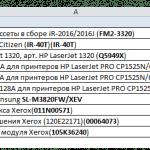 Excel найти текст в диапазоне ячеек