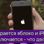 Iphone не включается горит яблоко и гаснет