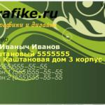 Http www vizitki besplatno ru