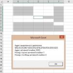 Excel vba выбор ячейки