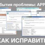 Appcrash sims 4 как исправить