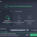 Avg antivirus free отзывы специалистов