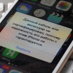 Iphone не заряжается от неоригинального кабеля