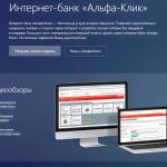 Http click alfabank ru