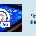 Lte advanced в россии