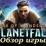 Age of wonders planetfall обзор