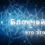 Blockchain что это такое