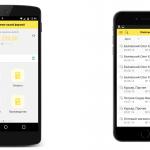 1С мобильное приложение обмен данными