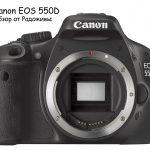 Canon eos 550d примеры фото