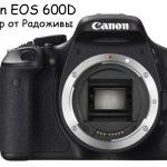 Canon eos 600d тест