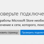 Microsoft store проверьте подключение 0x80072ee7