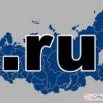 Com и ru в чем разница