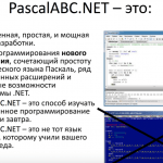 Pascal abc online compiler