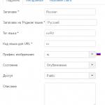 Joomla язык контента русский