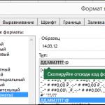 Excel формула дата в текст