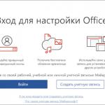 Office 365 как активировать бесплатно