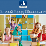 Https sgo edu71 ru электронный журнал
