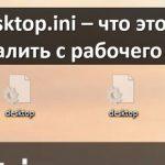Desktop ini можно ли удалить