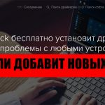 Driver pack solutions отзывы
