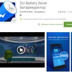 Du battery saver отзывы