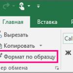 Excel vba формат по образцу