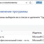 Microsoft word нелицензированный продукт что делать