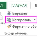 Excel вставить в выделенные ячейки