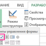 Excel checkbox в ячейке