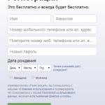 Facebook com регистрация бесплатно