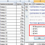 Excel фильтр по значению в ячейке