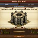 Forge of empires строения в игре