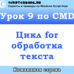 Cmd for f tokens