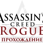 Assassin s creed rogue секреты