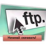 Ftp серверы бесплатные с фильмами