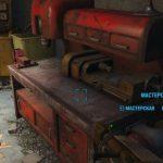 Fallout 4 как разбирать предметы