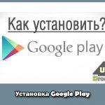 Play market удалился с телефона