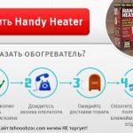 Handy heater комнатный обогреватель отзывы цена