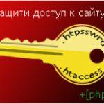 Htaccess закрыть доступ к файлу