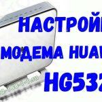 Huawei hg532e пароль по умолчанию