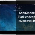 Ipad a1432 как разблокировать