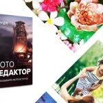 Movavi photo editor отзывы