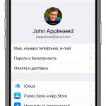 Iphone привязан к apple id что делать