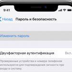 App store восстановление пароля