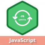 Node js цикл for