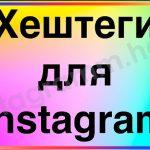 Instagram как добавить хэштег